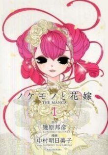 Читать мангу The Outcast and His Bride / Изгой и его невеста / Nokemono to Hanayome the Manga онлайн