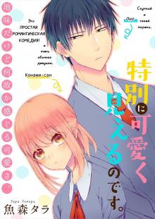Читать мангу I can see that she's especially cute / Я вижу, что она особенно милая / Kanojo ga tokuni kawaii no ga wakarimasu. онлайн