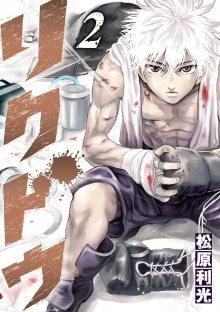 Постер к комиксу Rikudo / Путь Рику / Rikudou