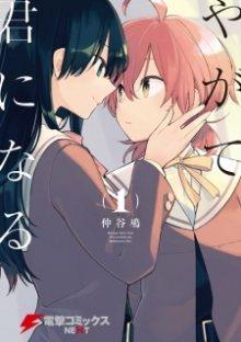 Читать мангу Eventually, I Will Become Yours / В конечном счёте я стану твоей / Yagate Kimi ni Naru онлайн
