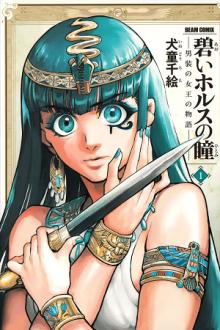 Читать мангу The Blue Eye of Horus / Голубой глаз Гора / Aoi Horus no Hitomi - Dansou no Joou no Monogatari онлайн