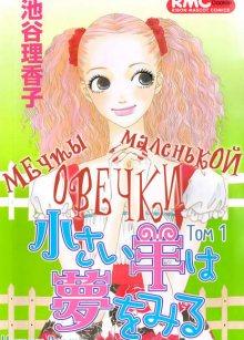 Читать мангу A Small Sheep Dreams / Мечты маленькой овечки / Chiisai Hitsuji wa Yume o Miru онлайн