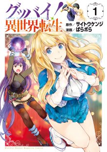 Читать мангу Goodbye! Fantasy World Reincarnation / Другой мир? Не сегодня / Goodbye! Isekai Tensei онлайн