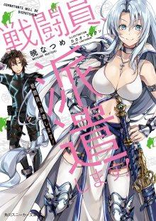 Постер к комиксу Combatants Will Be Dispatched! / Бойцы будут высланы! / Sentouin, Hakenshimasu!