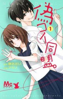 Читать мангу Fake Love Alliance / Альянс поддельной любви / Nisekoi Doumei. онлайн