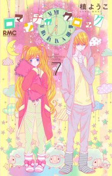 Читать мангу Romantica Clock / Время романтики онлайн