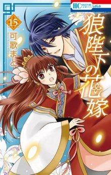 Читать мангу The Wolf King's Bride / Невеста короля-волка / Ookami Heika no Hanayome онлайн
