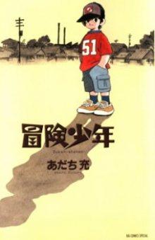 Читать мангу Adventure boys / Детские приключения / Bouken Shounen онлайн