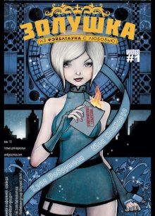 Читать мангу Cinderella: From Fabletown With Love / Золушка: Из Фэйблтауна с любовью онлайн