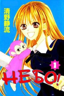 Читать мангу Heaven!! / Небо!! онлайн