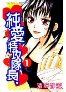 Читать мангу Love Attack (SEINO Shizuru) / Любовная атака / Junai Tokkou Taichou! онлайн