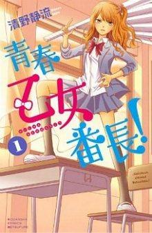 Читать мангу Seishun Otome Banchou! / Любовь сталкера! онлайн