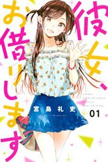 Читать мангу Kanojo, okarishimasu / Девушка на час онлайн