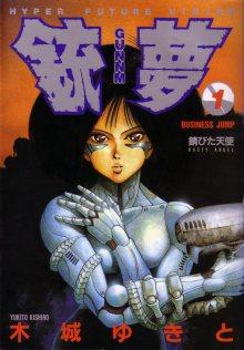 Читать мангу Battle Angel Alita / Боевой Ангел Алита (Сны оружия) онлайн