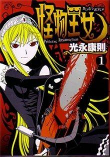 Читать мангу Princess Resurrection / Принцесса чудовищ / Kaibutsu Oujo онлайн