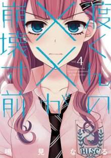 Читать мангу Watari-kun's XX Is on the Brink of Collapse / Ватари-кун xx на грани краха онлайн
