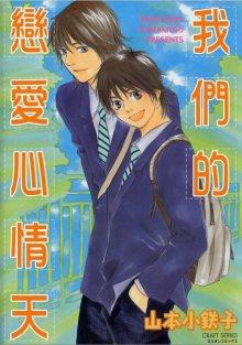 Читать мангу New Beginnings / Начало чего-то нового / Harete Bokutachi wa онлайн