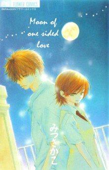 Читать мангу Moon of One Sided Love / Луна безответной любви / Katakoi no Tsuki онлайн
