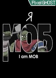 Читать мангу I am mob / Я моб онлайн