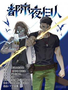 Читать мангу Night Hunter / Ночной охотник / Dushi Ye Gui Ren онлайн