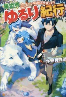 Читать мангу Isekai Yururi Kikou: Raising Children While Being an Adventurer / Приключения в другом мире: Воспитывая детей, будучи авантюристом онлайн