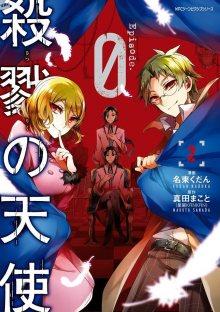 Читать мангу Angels of slaughter Episode0 / Ангел кровопролития 0 эпизод /  Satsuriku no Tenshi: Episode.0 онлайн