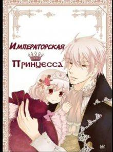 Читать мангу Emperor's Only Daughter / Императорская принцесса / Daughter of the Emperor онлайн
