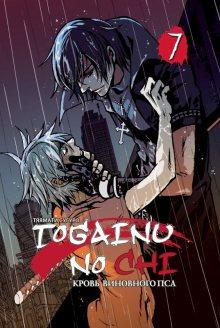 Читать мангу Blood of the reprimanded hound / Кровь виновного пса / Togainu no Chi онлайн