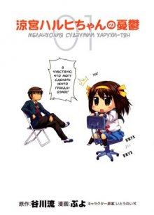 Читать мангу The melancholy of Suzumiya Haruhi-chan / Меланхолия Судзумии Харухи-тян / Suzumiya Haruhi-chan no Yuutsu онлайн