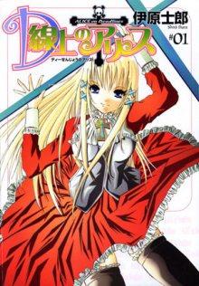 Читать мангу Alice on Deadlines / Алиса к Крайним Срокам / D Senjou no Alice онлайн