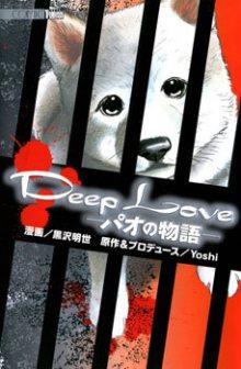 Читать мангу Deep Love: Pao's Tale / Сильная любовь: История Пао / Deep Love: Pao no Monogatari онлайн