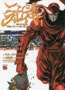 Постер к комиксу Ninja Slayer: Kyoto, Hell, On, Earth / Ниндзя Слеер: Киото - ад на земле