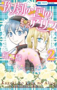 Читать мангу Kageki no Kuni no Alice / Оперная труппа академии Алис онлайн бесплатно ранобэ