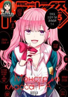 Читать мангу The monster of 1st grade, class A. / Монстр из класса 1-А онлайн