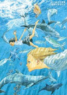 Постер к комиксу Children of the Sea / Дети моря / Kaijuu no Kodomo