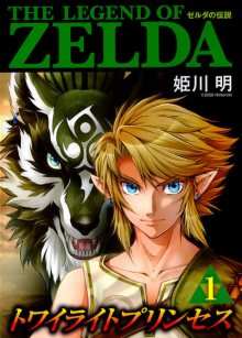 Читать мангу The Legend of Zelda - Twillight Princess / Легенда о Зельде - Сумеречная принцесса / Zelda no Densetsu - Twilight Princess онлайн