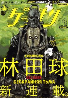 Читать мангу Dai Dark / Бескрайняя Тьма онлайн