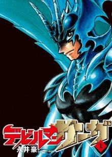 Читать мангу Devilman Saga / Сага о Человеке-Дьяволе онлайн