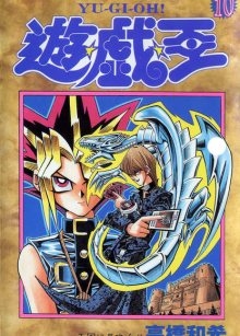 Читать мангу Yu-Gi-Oh! / Король Игр! онлайн