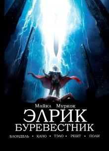 Читать мангу Elric. Le Trone de Rubis / Элрик. Рубиновый трон онлайн бесплатно ранобэ