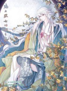 Постер к комиксу Monster Lord loves a Priestess / Лорд монстров влюбляется в жрицу / Lian shang wunü de yao zhu daren