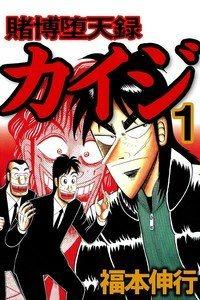 Читать мангу Gambling Advent Chronicle Kaiji / Кайдзи: Хроники Азартных Игр / Tobaku Datenroku Kaiji онлайн