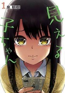 Читать мангу Girl That Can See It / Девочка, которая видит это / Mieru Ko-chan онлайн