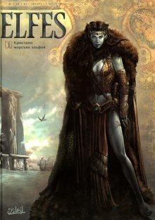 Постер к комиксу Elfes / Эльфы (colors / Западное)
