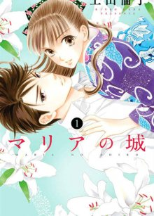 Читать мангу Maria's Castle / Дворец Марии / Maria no Shiro онлайн