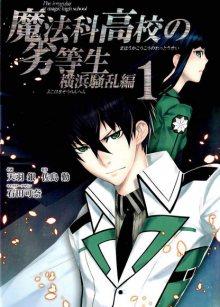 The Irregular at Magic High School: Yokohama Disturbance Arc / Непутёвый ученик в школе магии: Беспорядки в Иокогаме