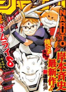 Читать мангу Samurai 8: Hachimaruden /  Samurai 8: Tales of Hachimaru / Самурай 8: Хроники Хачимару онлайн