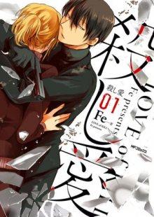 Читать мангу Love of Kill / Убивающая любовь / Koroshi Ai онлайн