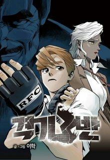Читать мангу Бойцовский класс 3 / Fight Class 3 / Gyeoggi 3 Ban онлайн