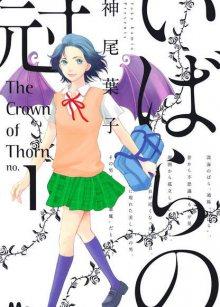 Читать мангу Crown of Thorn / Терновый венец / Ibara no Kanmuri онлайн